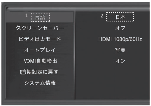 HDMP ONE SETTINGS